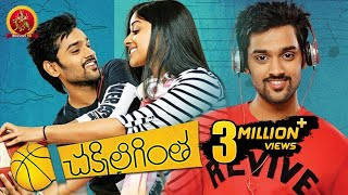 Chakkiligintha Full Movie   2019 Telugu Full Movies   Sumanth Ashwin   Chandini Sreedharan