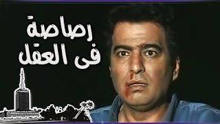 التمثيلية التليفزيونية ״رصاصة في العقل״ سهير المرشدي –  جمال عبد الناصر