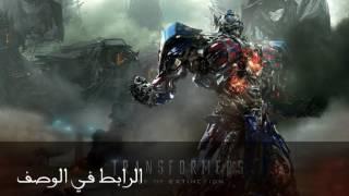 فيلم Transformers: Age Of Extinction 2014 مترجم بجوده 1080p BluRay