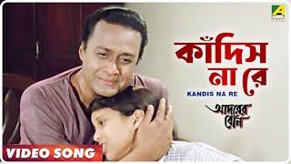Kandis Na Re - Male   Adarer Bon   Bengali Movie Video Song   Sad Song   Prosenjit, Rituparna