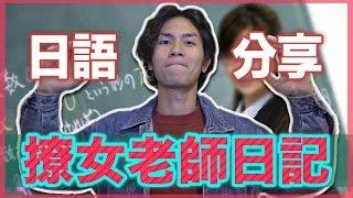 【日文分享#3】撩日本女老師日記 日文教學:好きです