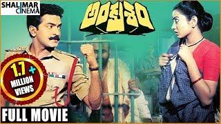 Ankusham Telugu Full Length Movie || Rajasekhar, Jeevitha