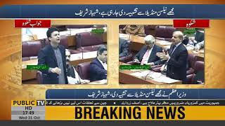 Shehbaz Sharif vs Murad Saeed in National Assembly today