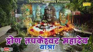 द्रोण तपकेश्वर महादेव यात्रा || Devotional Travel With Guide Information & Story