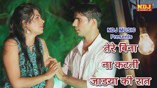 तेरे बिना ना कटती जाड्या की रात | 2016 New Haryanvi Song | Jaddya Ki Raat Me Patola | NDJ Music