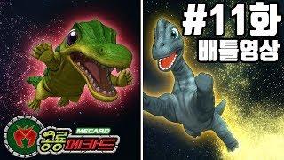 공룡메카드 배틀영상 11화 데이노수쿠스(알키온) VS 브라키오사우루스(티톤)