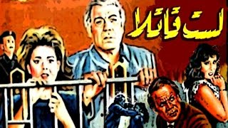 Last Qatelan Movie - فيلم لست قاتلا