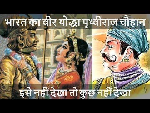 Xxx Mp4 भारत का वीर योद्धा पृथ्वीराज Great Worrier Prathviraj Chauhan Prithviraj Chauhan 3gp Sex