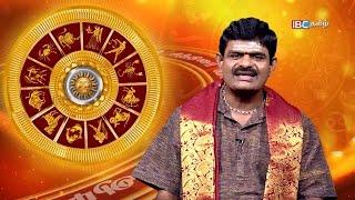 வார ராசிபலன் | Raasi Palan | 190616 | Part 1 | IBC Tamil TV