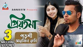 Arfin Rumey - Priyotoma| Music Video | Sangeeta