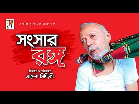 Xxx Mp4 নোয়াখাইল্লা ভাষায় Songsar Rongo Ft ATM Shamsuzzaman Mousumi Biswas 3gp Sex