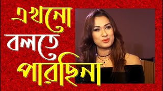 বেপরোয়া- Beporoa | Mahratta | Boby | Jaaz | News- Jamuna TV