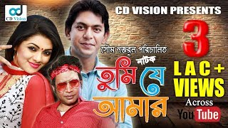 Tumi Je Amar | Chanchal Chowdhury | Tisha | Amirul Haque | Bangla New Natok 2017 | CD Vision