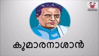 Kumaranasan - (കുമാരനാശാന്) - Kerala Renaissance - PSC Lesson