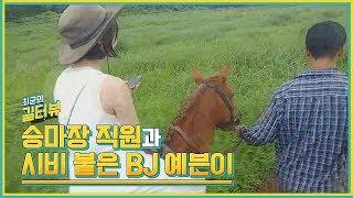 [ENG] 분위기 살벌하다 ㄷㄷ 제주도 승마장 직원과 시비 붙은 'BJ 예븐이' [길터뷰] - KoonTV