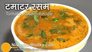 Tomato Rasam Recipe -  Instant Tomato Rasam Recipe