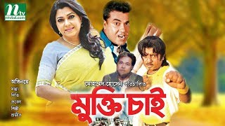 Bangla Movie: Mukti Chai | Manna, Diti, Rubel, Shilpi, Razib. Directed By Mohammed Hossain