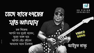 Venghe Jabe Shat Asman | Ontore Acho Tumi (2016) | Full HD Movie Song | Shakib Khan | CD Vision