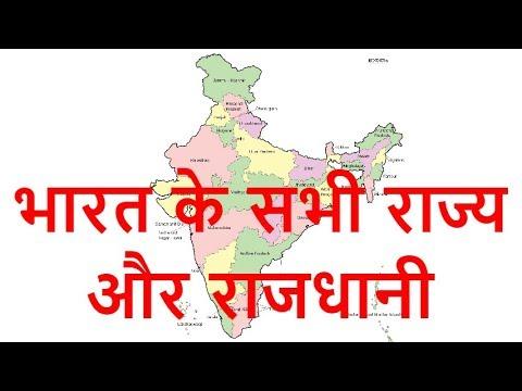 Xxx Mp4 भारत में कुल कितने राज्य और राजधानी हैं How Many States And Capital Are There In India 3gp Sex