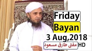 Mufti Tariq Masood Latest Friday Bayan [03 August, 2018]