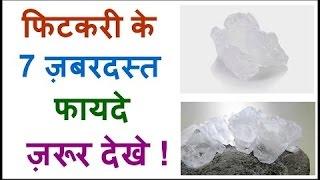 फिटकरी के फ़ायदे   Health & Beauty benefits of Alum in HIndi  (Fitkari)   fitkari ke fayde hindi me