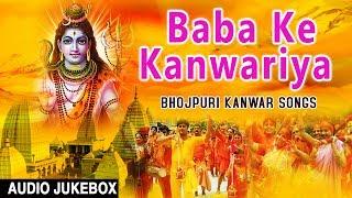 Baba Ke Kanwariya I Bhojpuri Kanwar Songs I For Audio Songs Juke Boxl I T-Series Bhakti Sagar