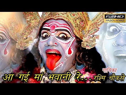 Xxx Mp4 आ गई माँ भवानी रे । AA GAYI MAA BHAWANI RE BY RASHMI CHOUKSEY 09074545848 3gp Sex