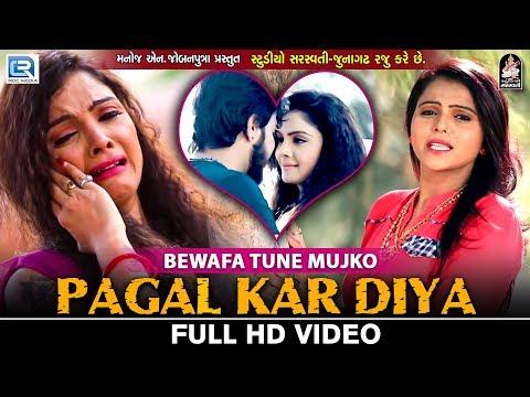Xxx Mp4 KAJAL MAHERIYA Bewafa Tune Mujko Pagal Kar Diya New BEWAFA Song Full HD VIDEO RDC Gujarati 3gp Sex