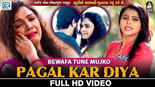 KAJAL MAHERIYA - Bewafa Tune Mujko Pagal Kar Diya | New BEWAFA Song | Full HD VIDEO | RDC Gujarati