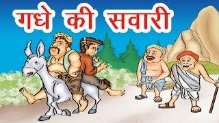 Gadhe Ki Sawari - Panchtantra Ki Kahaniya In Hindi | Dadimaa Ki Kahaniya | Short Stories In Hindi