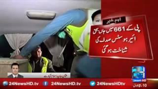 Dead body of Air Hostess died in ATR PIA plane crash identified