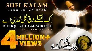 Ek Nukte Wich Gal Mukdi ay Baba Balleh Shah | Punjabi sufiyyan Kalam | Fsee Writes