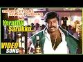 Yarathu Sarukku Video Song | Varavu Ettana Selavu Pathana Tamil Movie | Goundamani | Chandrabose