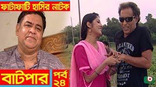 Fatafati Hasir Natok | Batpar EP - 24 | AKM Hasan, Bonna Mirza, Fozlur Rahman Babu, Monira Mithu