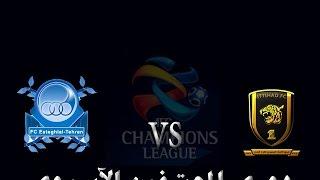 الاتحاد السعودي 2 و الاستقلال الايراني 1 قلب النتيجة (( عماد متعب و هشام بوشروان ))