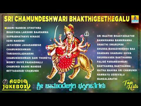 Xxx Mp4 Sri Chamundeshwari Bhakthi Geethegalu Chamundi Devi Kannada Song Devotional 3gp Sex