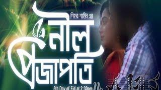 Bhul Shohore - Minar - Nil Projapoti (Official Music Video)