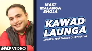 Kawad Launga - Full Haryanvi Video | Narendra Chawariya