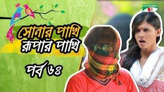 Shonar Pakhi Rupar Pakhi । Episode - 64 । Channel i TV