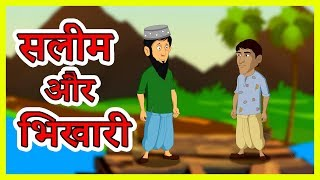 सलीम और भिखारी | Hindi Cartoon For Kids | Moral Stories for Kids | Maha Cartoon TV XD