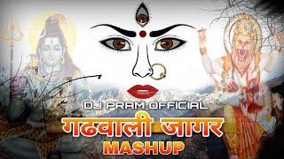Garhwali Jagar Mashup Remix By DJ PRAM-गढ़वाली जागर रीमिक्स Nonstop 2018 New Jagar Garhwali