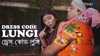 Dress code Lungi (ড্রেস কোড লুঙ্গি) bangla full natok