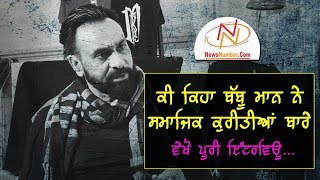 Interview with Babbu Maan, Singer and Actor