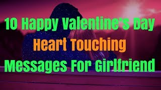 10 Happy Valentine's Day Heart Touching Messages For Girlfriend | Rules Of Relationship