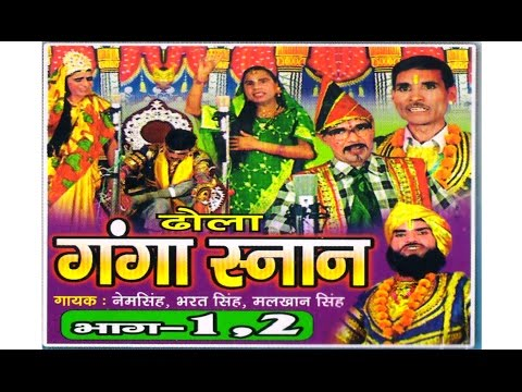 Xxx Mp4 Dhola Ganga Snan ढोला गंगा सनान Natak 3gp Sex