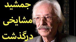جمشید مشایخی هنرپیشه فیلم های ایرانی درگذشت
