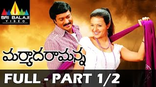 Maryada Ramanna Telugu Full Movie Part 1/2 | Sunil, Saloni, SS Raja Mouli | Sri Balaji Video