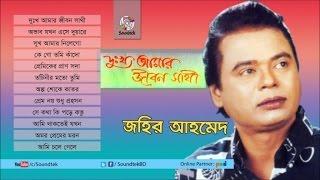 Jahir Ahmed - Dukkho Amar Jibon Sathi
