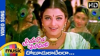 Priyuralu Pilichindi Telugu Movie | Doboochulaatelara Video Song | Mammootty | Aishwarya Rai | Ajith