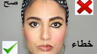 أخطاء المكياج الرهيييبة التي تجعلكي قبيحة الشكل !!  Makeup mistakes to correct
